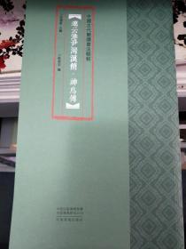 中国古代简牍书法精粹连云港尹湾汉简·神乌傅