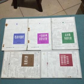 数学小丛书【6、7、8、11、12】五册合售