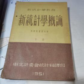 新统计学概论(下册)(缺本)