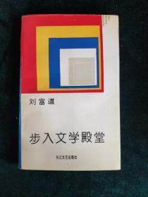 步入文学殿堂(签名本)