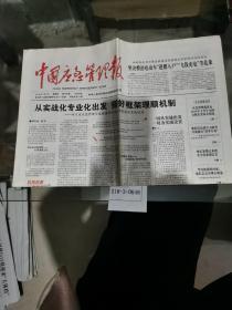 中国应急管理报2019年7月4日