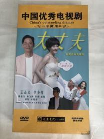 中国优秀电视剧:大丈夫(48集电视连续剧)DVD(珍藏版)16碟装DVD【全新未开封】外盒轻微磨损