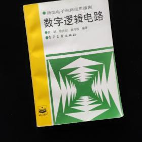 新型电子电路应用指南《数字逻辑电路》