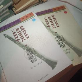 中央音乐学院海内外单簧管考级教程 业余(全2册)