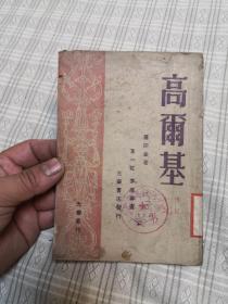 民国版 高尔基  光华书店发行 1948年9月哈尔滨再版,东北二版 发行5千册 光华丛刊