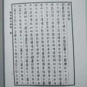 【复印件】篆字释名疏证 附续释名释名补遗