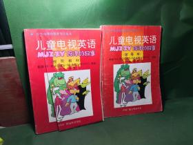 儿童电视英语视听教材+辅导书