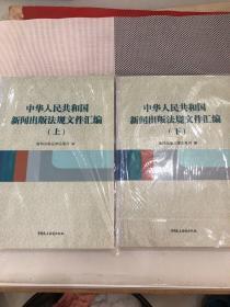 中华人民人民共和国新闻出版法规文件汇编(上下)