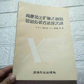 间层粘土矿物X射线衍射分析方法译文集