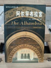 阿尔罕布拉宫:世界文化奇观之旅