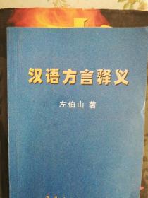 汉语方言释义