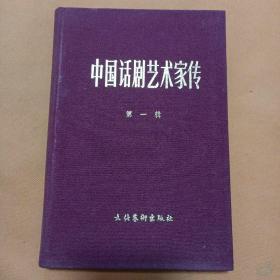 梁化群签名 【 中国话剧艺术家传 】第一辑 1984年1印 精装
