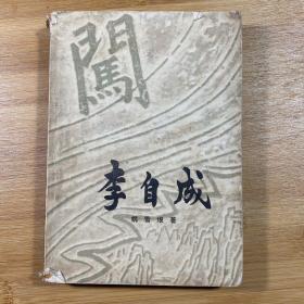 李自成第一卷上册