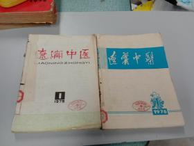 辽宁中医 合订本 1978年 第1-4期 1979年 第1-6期