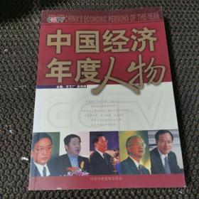 2005CCTV中国经济年度人物