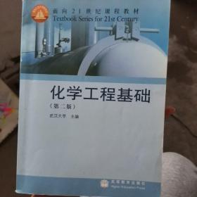 化学工程基础(第2版)