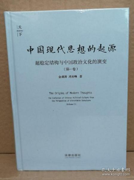 全新未拆封 中国现代思想的起源:超稳定结构与中国政治文化的演变