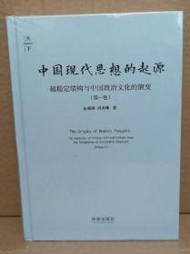全新未拆封|中国现代思想的起源:超稳定结构与中国政治文化的演变