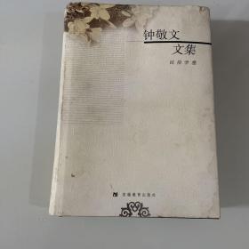 钟敬文文集:民俗学卷
