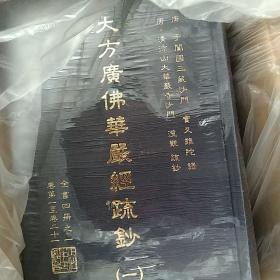 大方广佛华严经疏钞:佛学名著丛刊