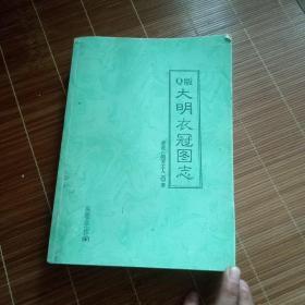 Q版大明衣冠图志(复印黑白本)