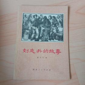 刘志丹的故事 (古元插图)