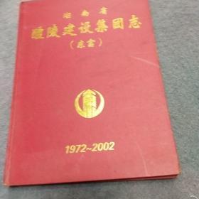 湖南省醴陵(东富)建设集团志 1972---2002