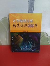 大学物理竞赛精选详解350题【内页干净】