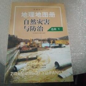 地理地图册自然灾害与防治
