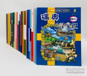 环球寻宝记 33册全套合售