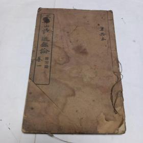 线装王船山读通鉴论卷一030/5456