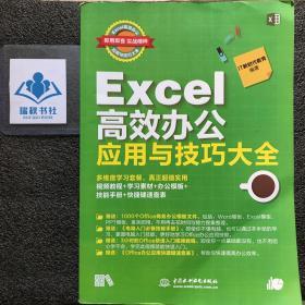EXCEL高效办公应用与技巧大全(即用即查.实战精粹)