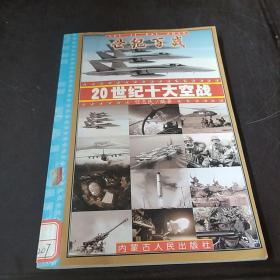 世纪百战 : 20世纪经典战争战役100例 : 20世纪战争总论,20世纪十大空战