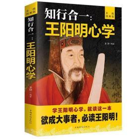 王阳明心学智慧全书