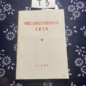 中国工会第九次全国代表大会主要文件