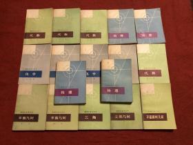 数理化自学丛书 17册全