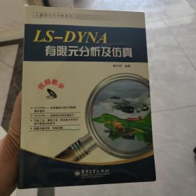 (正版现货)工程设计与分析系列:LS-DYNA有限元分析及仿真