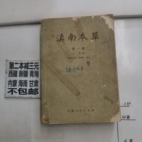 滇南本草(第一卷)