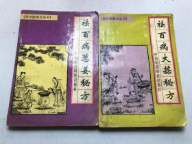 祛百病大蒜秘方+祛百病葱姜秘方(二本合售)