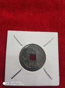 铜钱121-2                  江苏省博物馆库存处理,利用通宝一枚,终身保真