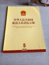 中华人民共和国最高人民法院公报2019  5总第271期