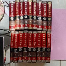 环华百科全书  全21册 缺1.2.13册(18册合售)