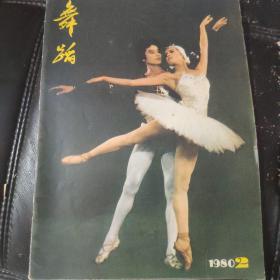 舞蹈:1980一2期