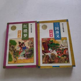 四大名著绘画本-红楼梦、三国演义【2本合售】 一版一印