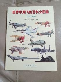 世界军用飞机百科大图鉴 1914-1990