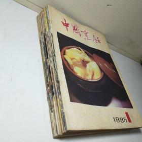 中国烹饪 1985年 全年12期 (私藏品佳)