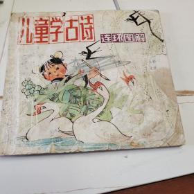 儿童学古诗连环图解