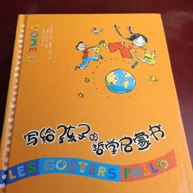 写给孩子的哲学启蒙书1