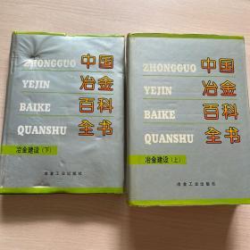 中国冶金百科全书:冶金建设(上下)全二册,内页干净
