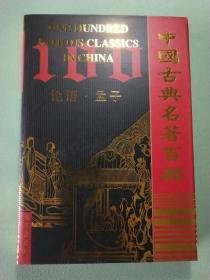 中国古典名著百部:论语·孟子